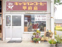 キャラバンコーヒー 甲府店
