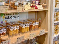 Dried Fruit 樹の実-KI NO MI- 甲府市 フード/ドリンク 5