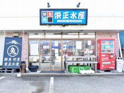 栄正水産 富士河口湖町 フード/ドリンク 1