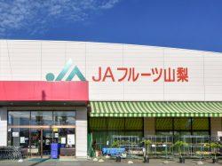 JAフルーツ山梨 フルーツ直売所 八幡店