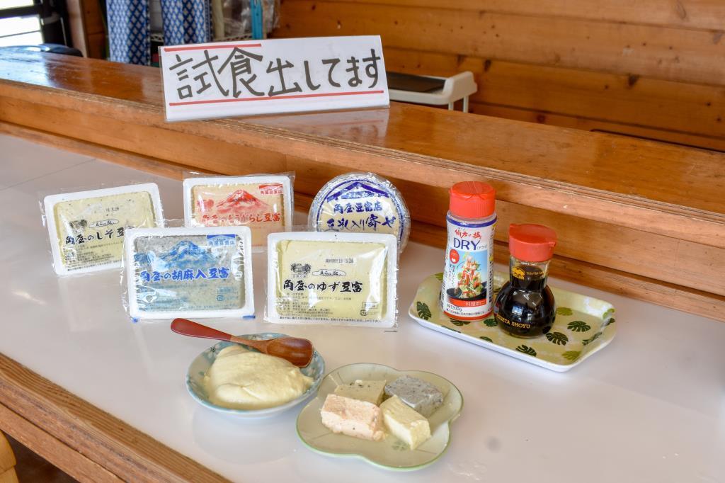 豆ふの駅 角屋豆富店 忍野村 フード/ドリンク 5