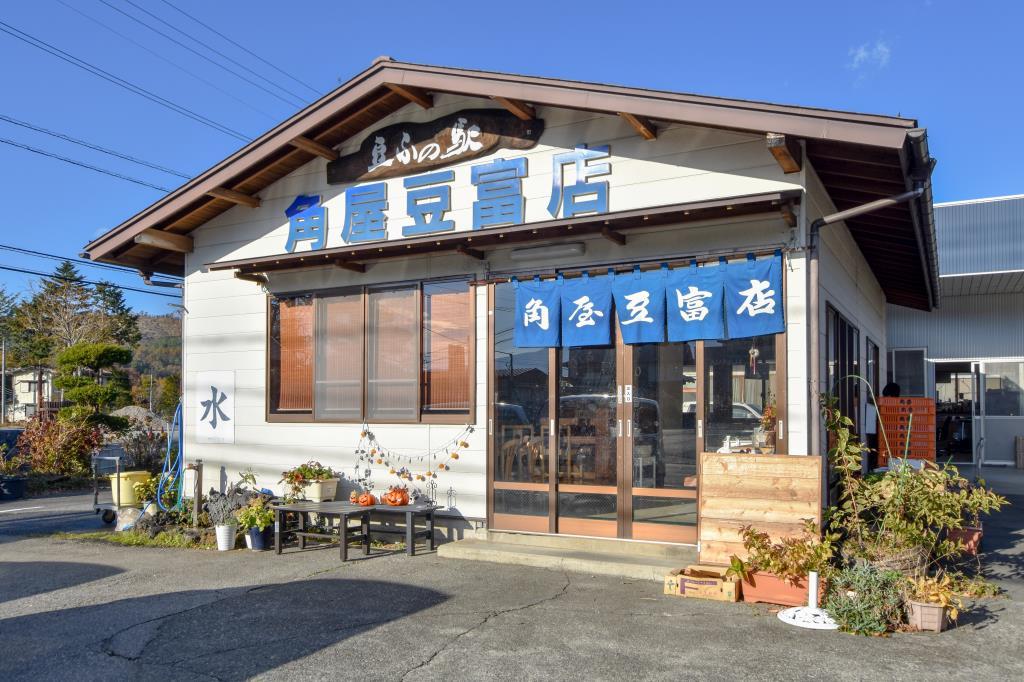 豆ふの駅 角屋豆富店 忍野村 フード/ドリンク 1