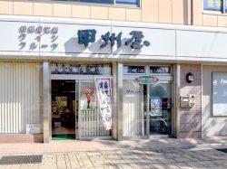 甲州屋土産品店
