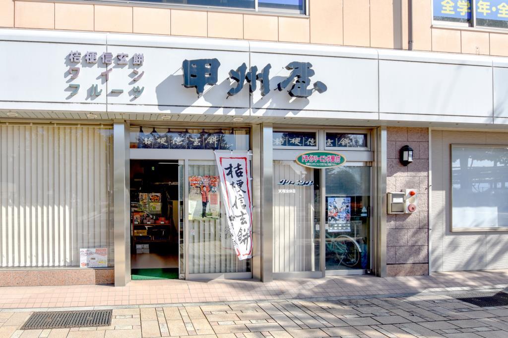 甲州屋土産品店 山梨市 お土産/直売所 1