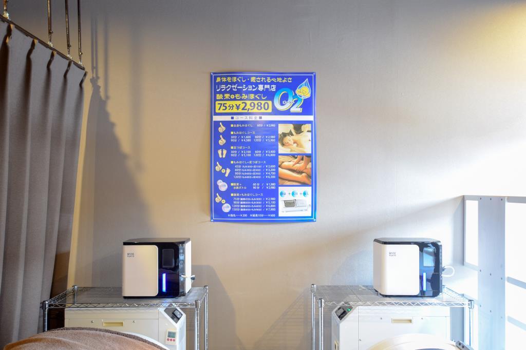 リラクゼーション専門店 O2 甲府市 ビューティー 5
