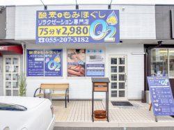 リラクゼーション専門店 O2【閉店】