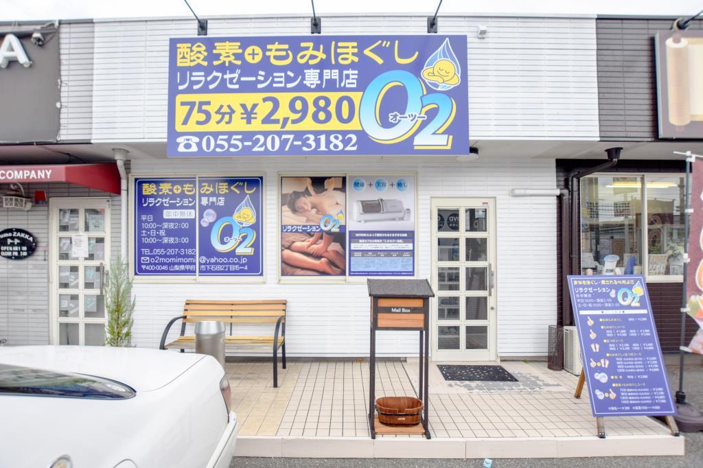 リラクゼーション専門店 O2 甲府市 ビューティー 1