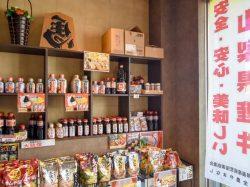 お茶や肉店 富士吉田市 ショップ 4
