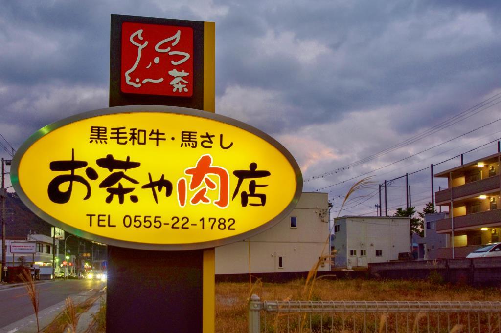 お茶や肉店 富士吉田市 ショップ 5