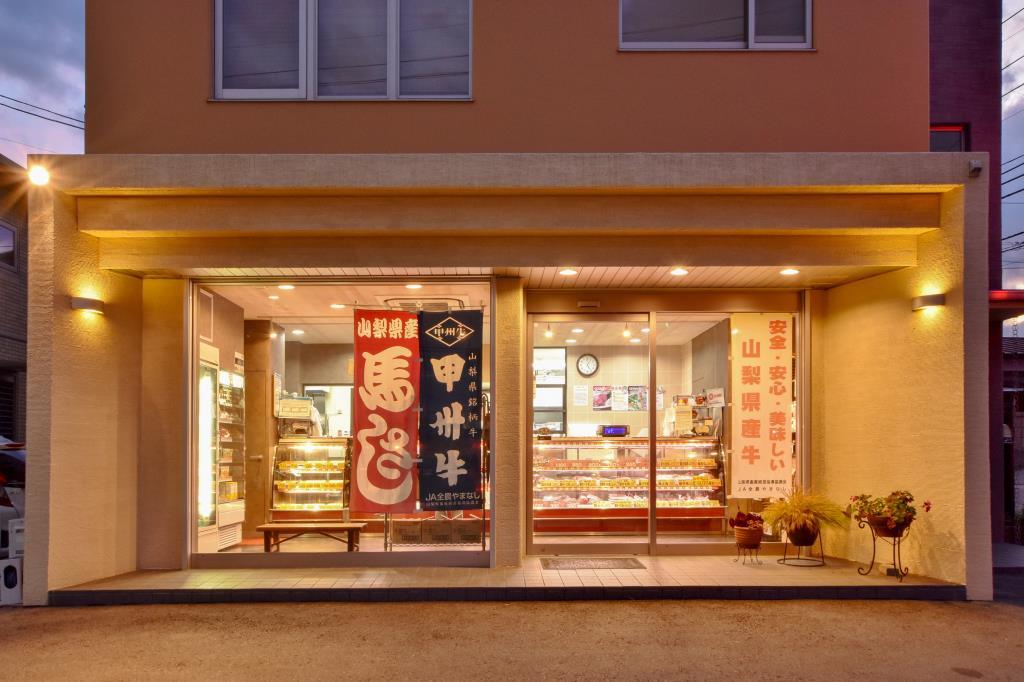 お茶や肉店 富士吉田市 ショップ 1