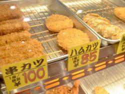 お茶や肉店 富士吉田市 ショップ 3