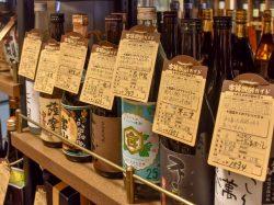 酒ギャラリーNakamura 都留市 フード/ドリンク 5