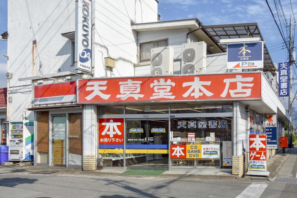 天真堂書店 本店 山梨市 ショップ 1