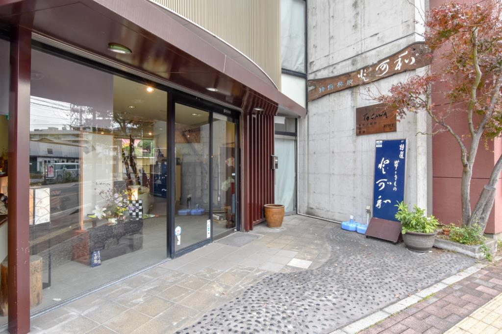 とが和呉服店 富士吉田市 ショップ 1