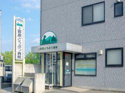 上野原どうぶつ病院