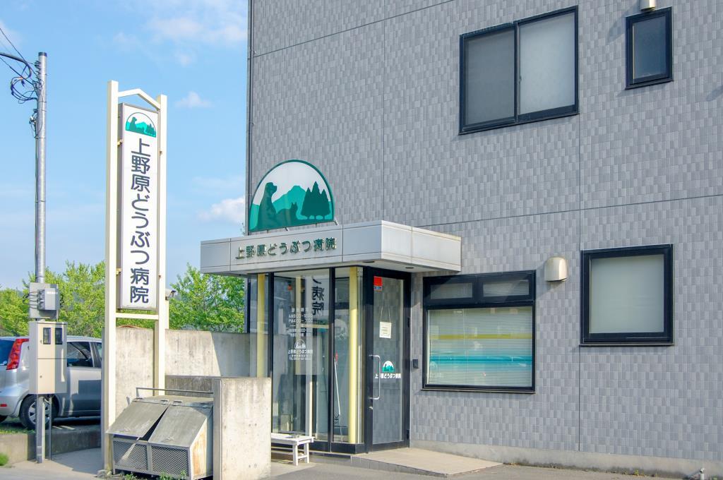 上野原どうぶつ病院 上野原市 ショップ 1