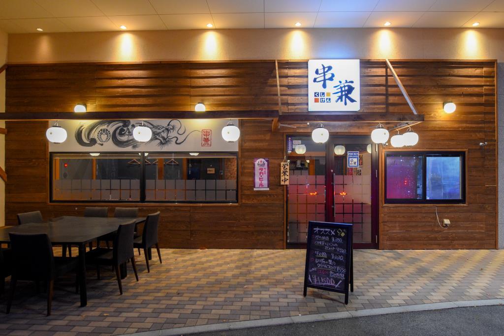 串兼 甲府市 居酒屋5