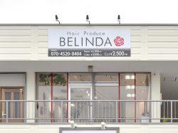 Hair Produce Belinda 昭和町 美容室 美容院 1