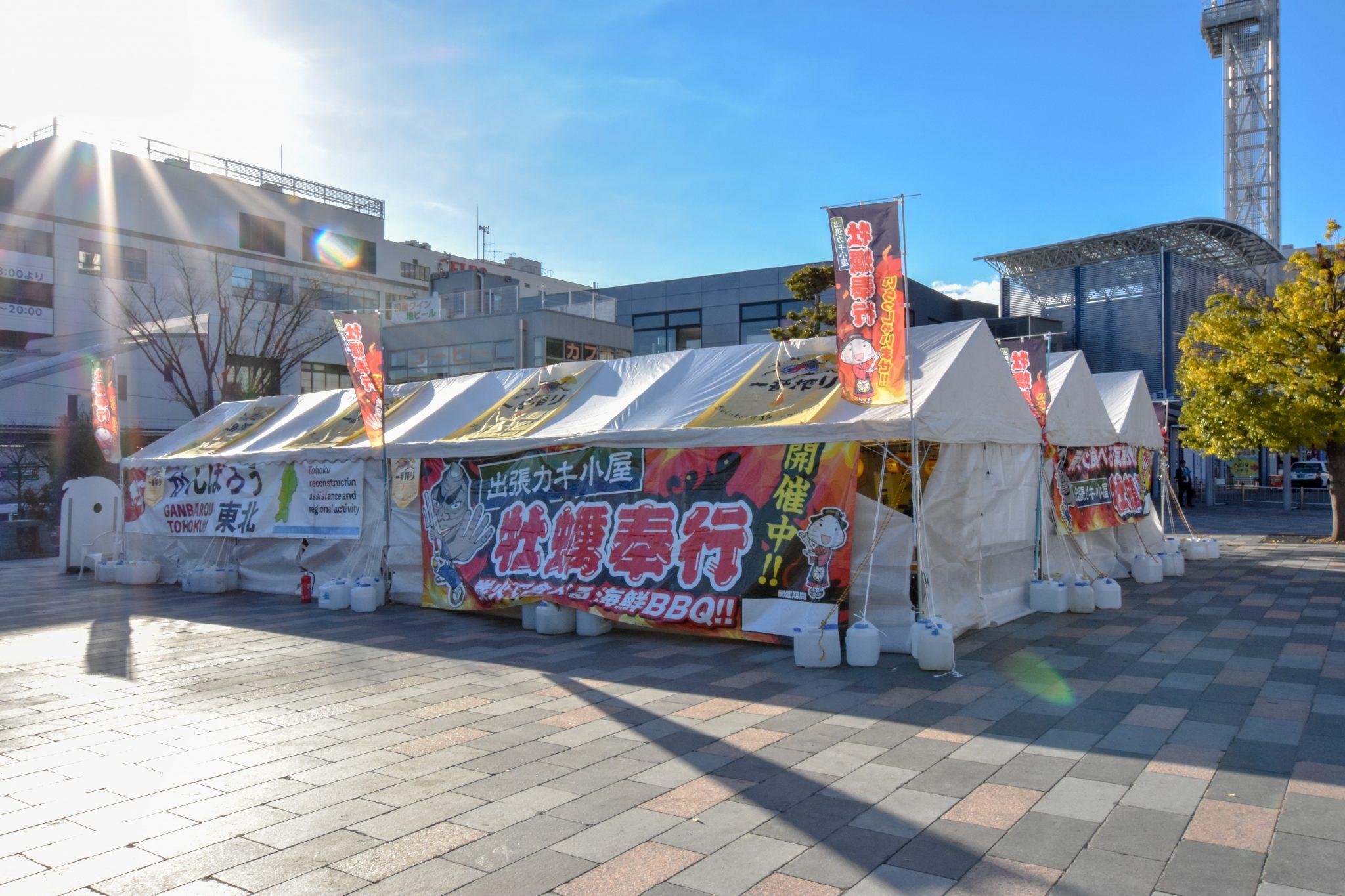 第1回 出張カキ小屋 牡蠣奉行 甲府駅 イベント 3