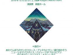 マンドリンクラブ・MCカンタービレによる 26th クリスマス マンドリン コンサート