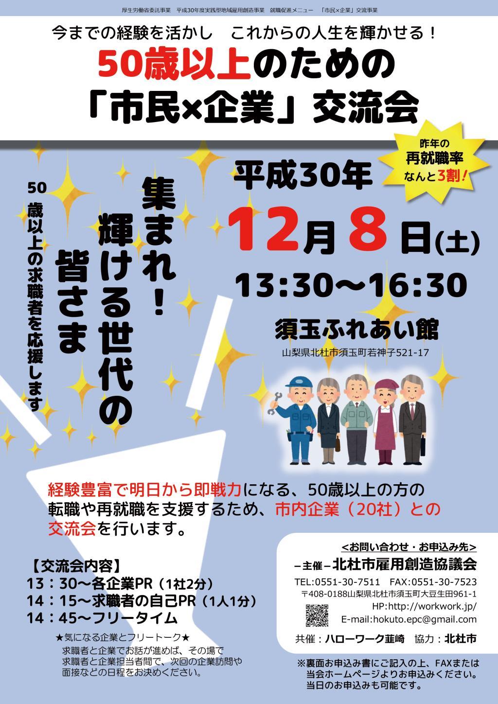 50歳以上のための「市民×企業」交流会 北杜市 イベント 1
