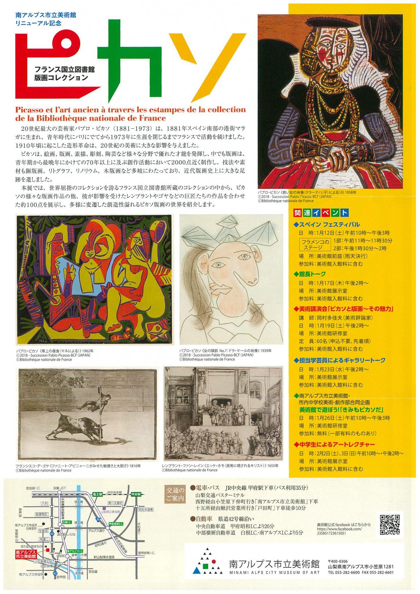 フランス国立図書館版画コレクションピカソ 南アルプス市 イベント 2