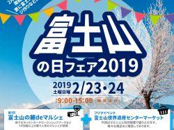 富士山の日フェア2019
