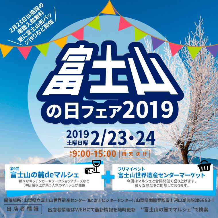富士山の日フェア2019 富士河口湖町 イベント 1
