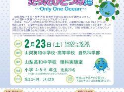 理科実験講座 たったひとつの海~Only One Ocean~