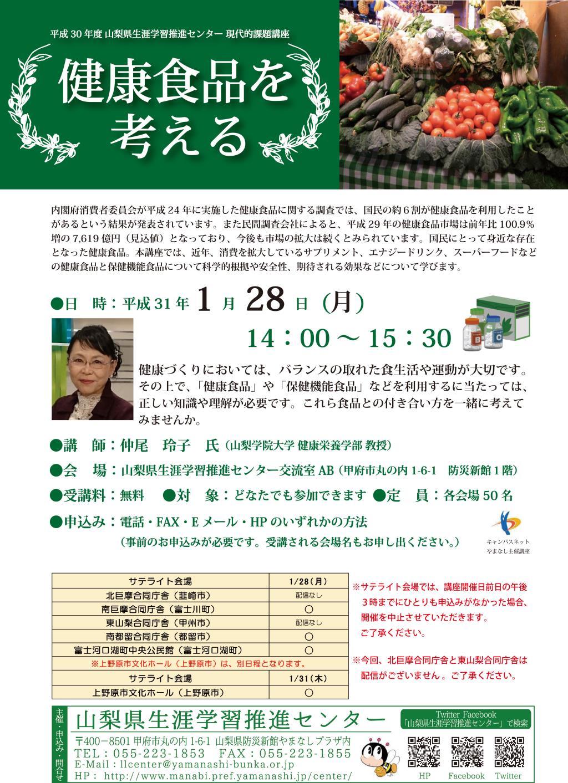 健康食品を考える 甲府市 イベント 1