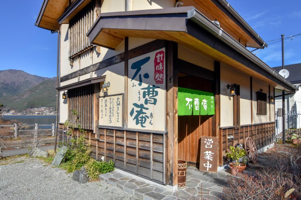 不曹庵 富士河口湖町 カフェ 喫茶 5