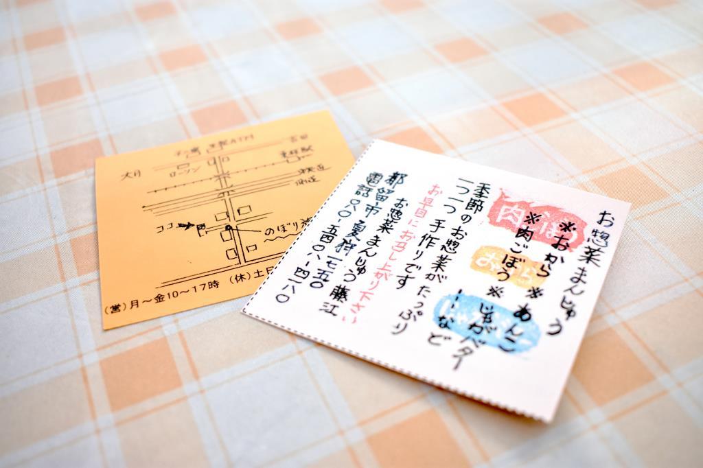 お惣菜まんじゅう 藤江 都留市 スイーツ テイクアウト 5