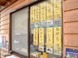 お惣菜まんじゅう 藤江 都留市 スイーツ テイクアウト 3