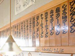 竜ちゃんラーメン 富士吉田市 ラーメン 4