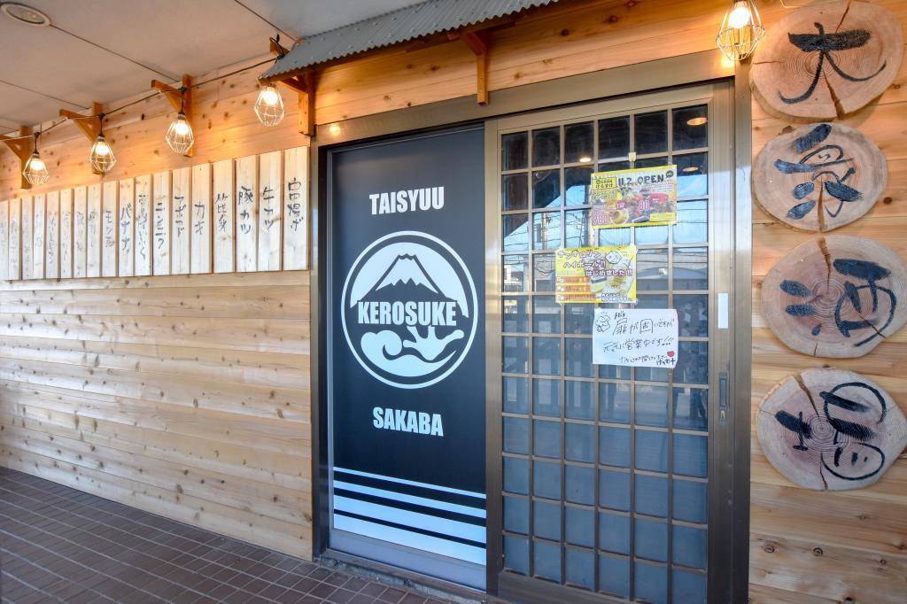 大衆酒場 けろすけ 韮崎市 居酒屋 5