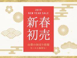 山梨の新春初売特集2019 | 山梨・年始セール&福袋など初売り情報満載