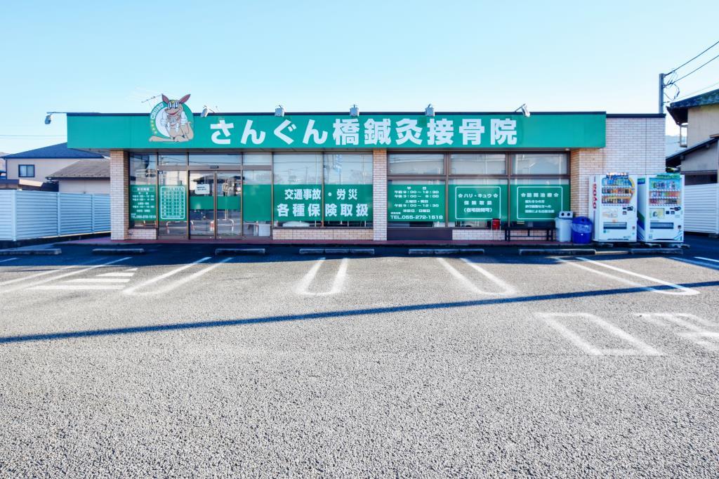 さんぐん橋鍼灸接骨院 市川三郷町 病院 1