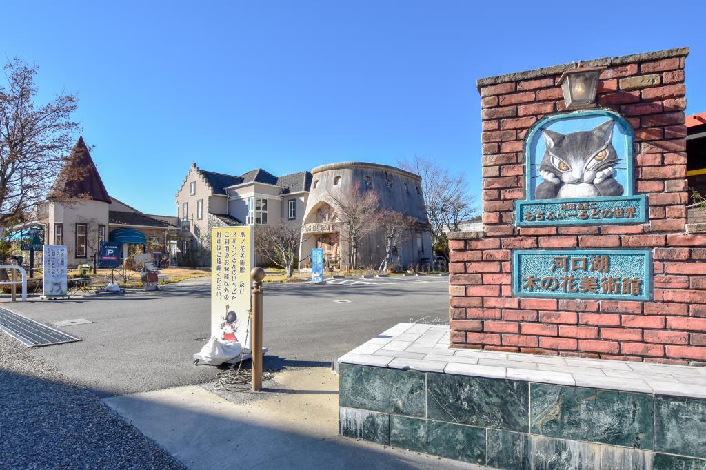 河口湖木ノ花美術館 富士河口湖町 美術館 ギャラリー 1