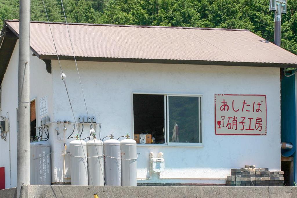 あしたば硝子工房 西桂町 体験施設 ギャラリー 1