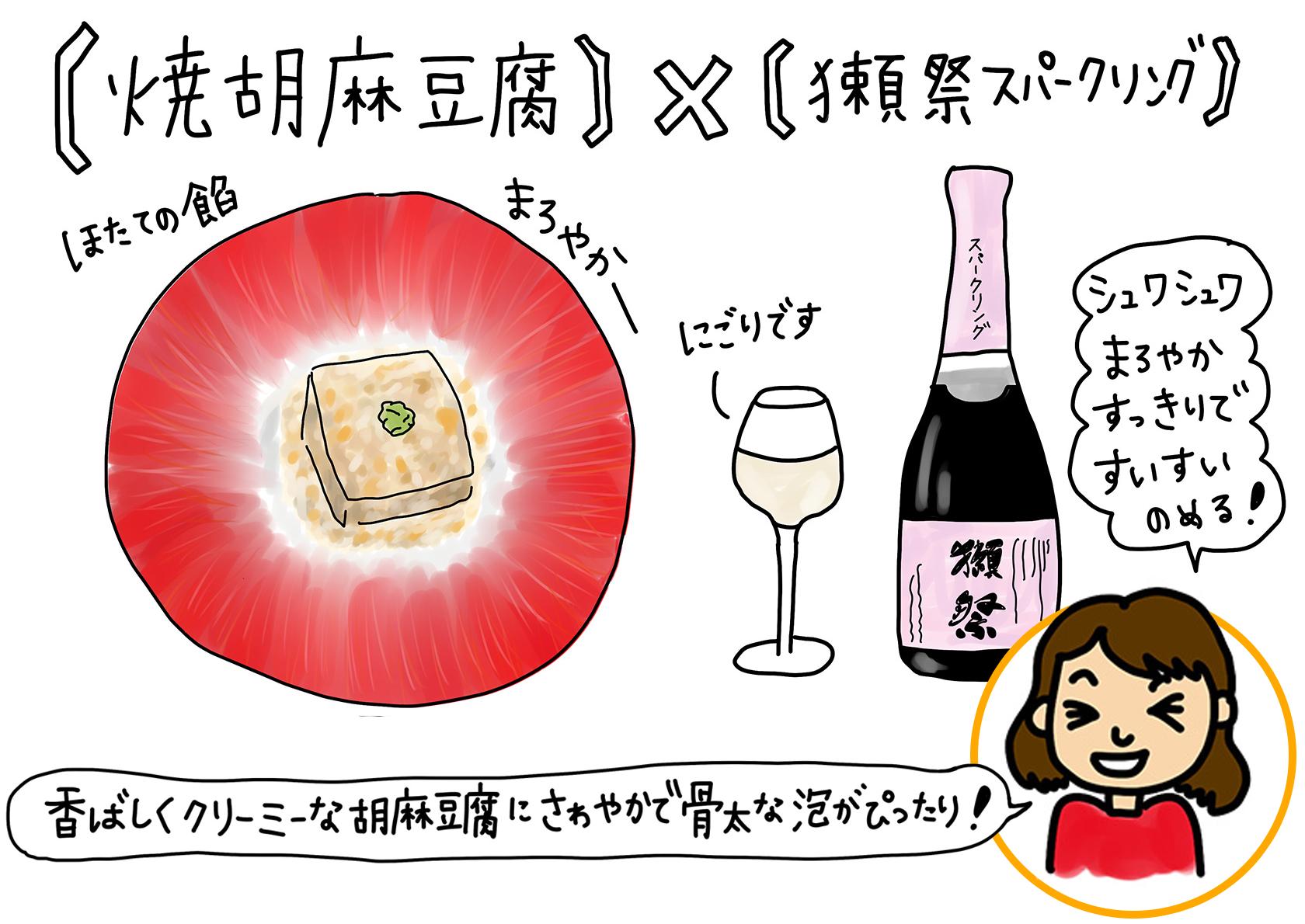 焼胡麻豆腐×獺祭スパークリング