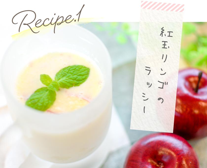 レシピ1 紅玉リンゴのラッシー