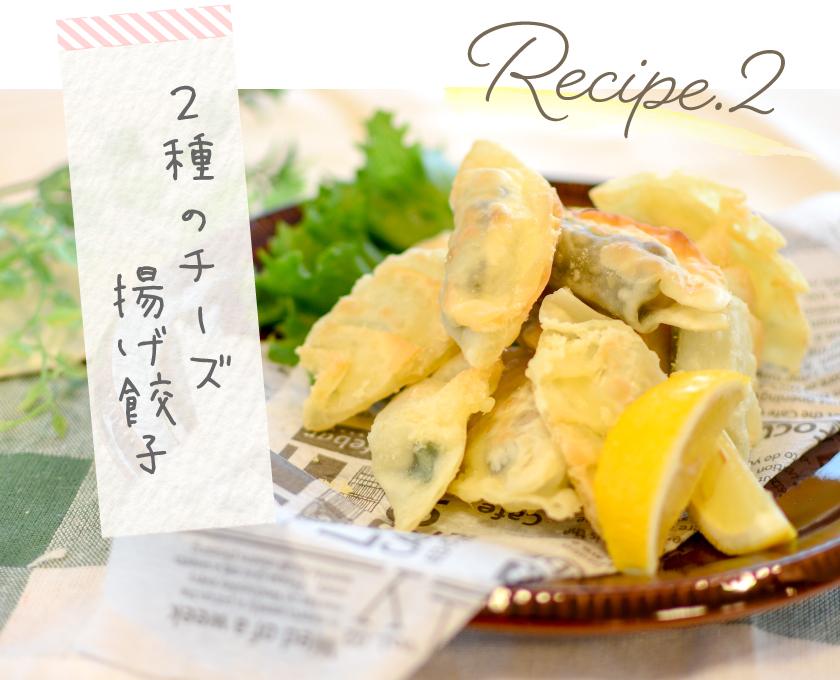 レシピ2 2種のチーズ揚げ餃子