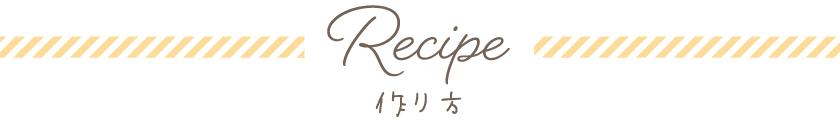 Recipe 作り方
