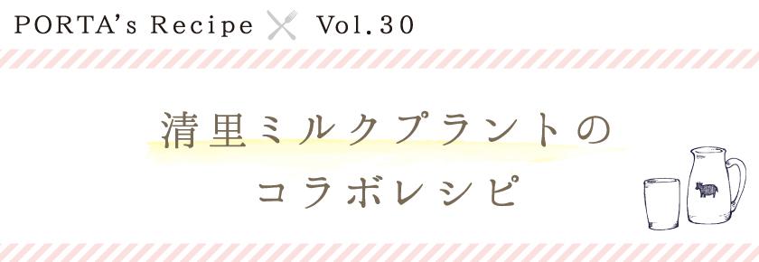 PORTA's Recipe×清里ミルクプラント