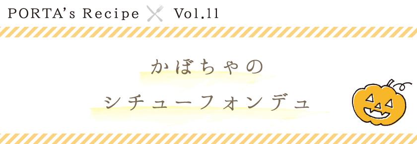 PORTA's Recipe×Vol.11 かぼちゃのシチューフォンデュ