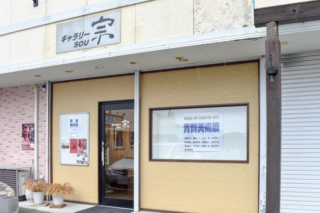 ギャラリー宗 富士河口湖町 遊ぶ学ぶ 1