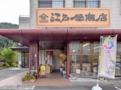 江戸屋商店