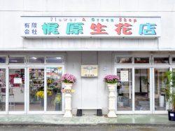 梶原生花店