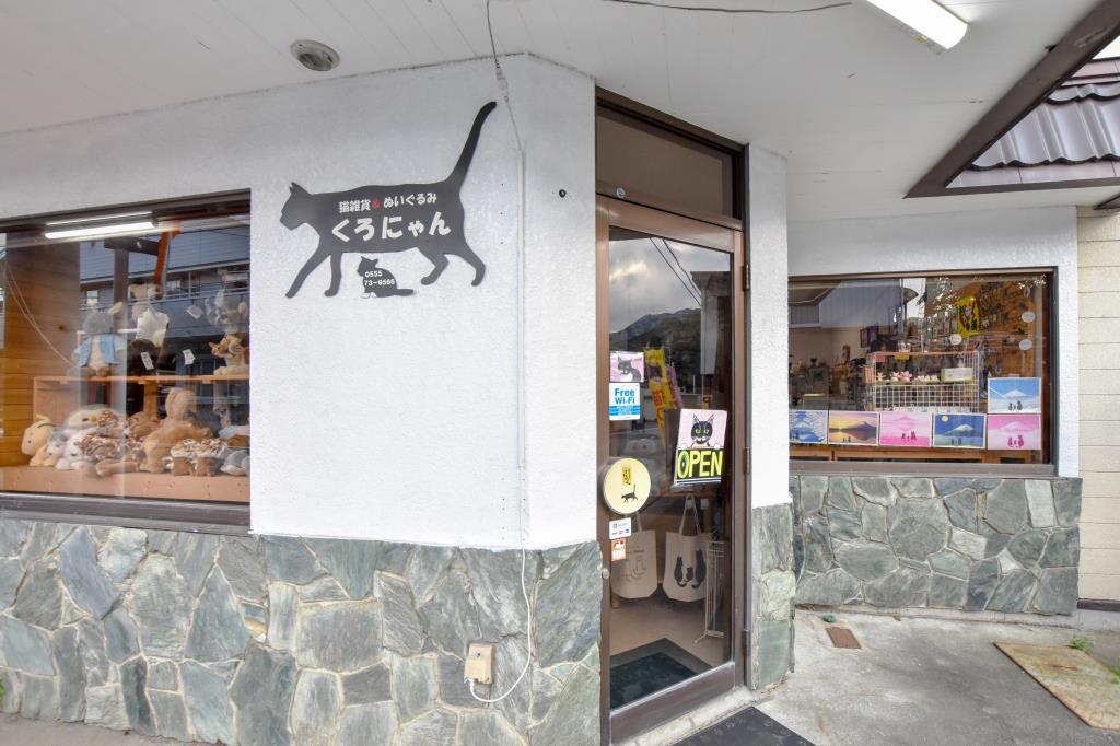 猫の雑貨とぬいぐるみのお店 くろにゃん 富士河口湖町 小物 雑貨 1