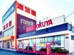 満足屋 甲府バイパス竜王総本店